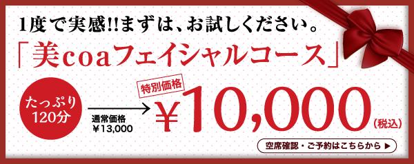 美coaフェイシャルコース 特別価格10,000円(税込)空席確認·ご予約はこちらから